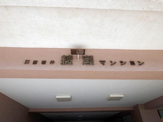 日商岩井綾瀬マンションの看板