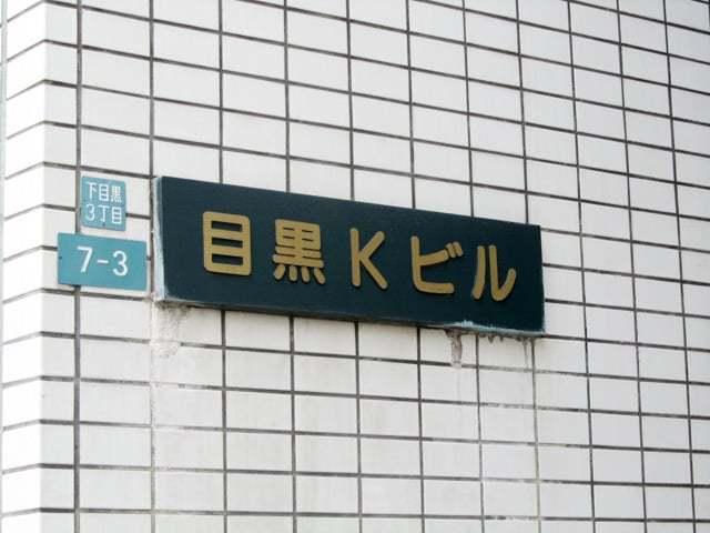 目黒Kビルの看板