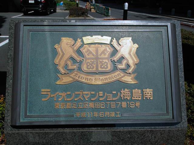 ライオンズマンション梅島南の看板