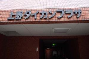 上野ダイカンプラザの看板