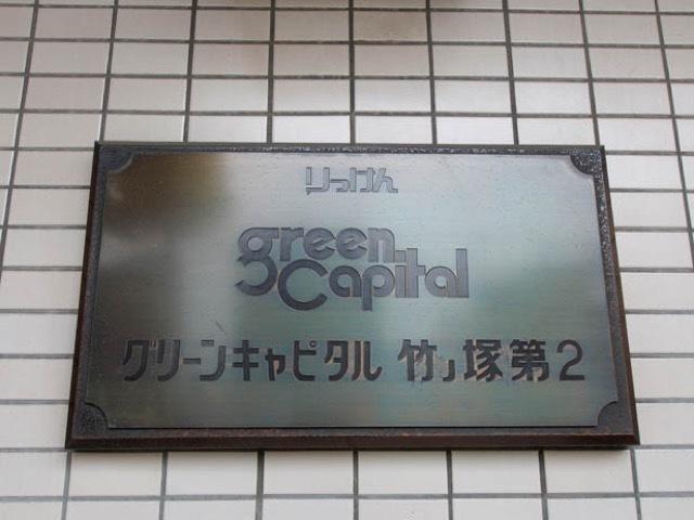 グリーンキャピタル竹ノ塚第2の看板