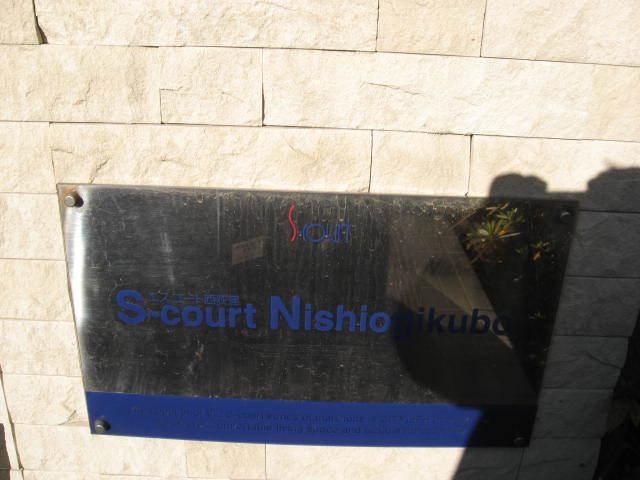 エスコート西荻窪の看板