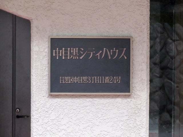 中目黒シティハウスの看板