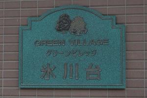 グリーンビレッジ氷川台の看板