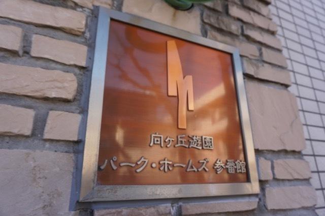 向ヶ丘遊園パークホームズ3番館の看板