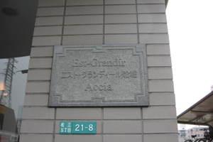 エストグランディール船堀アクシアの看板