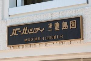 パールシティ第1豊島園の看板