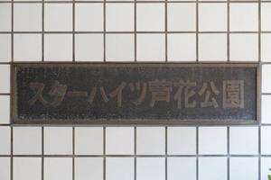 スターハイツ芦花公園の看板