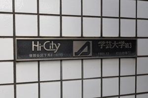 ハイシティ学芸大学第3の看板