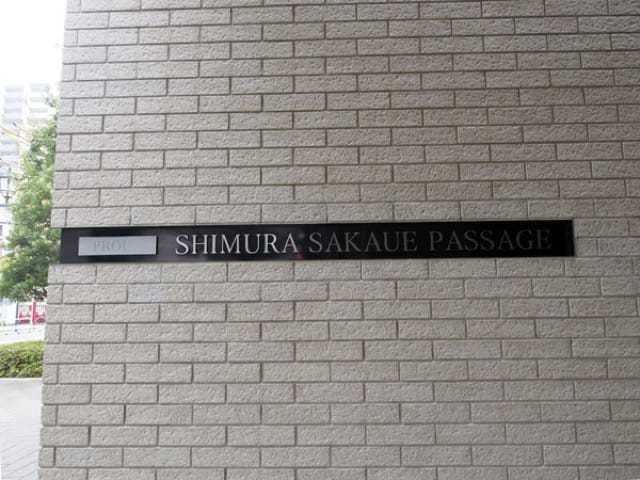 プラウド志村坂上パサージュの看板