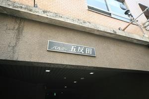 バルミー五反田の看板