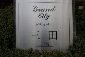 グランシティ三田三ノ橋の看板