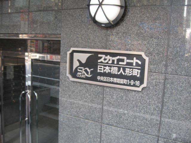 スカイコート日本橋人形町の看板