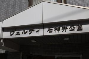 ヴェルティ石神井公園の看板