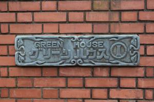 グリーンハウス1の看板