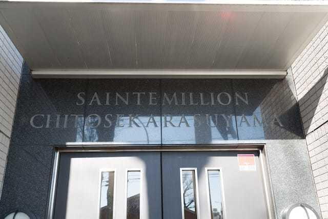 サンテミリオン千歳烏山の看板