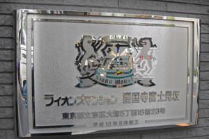 ライオンズマンション護国寺富士見坂の看板