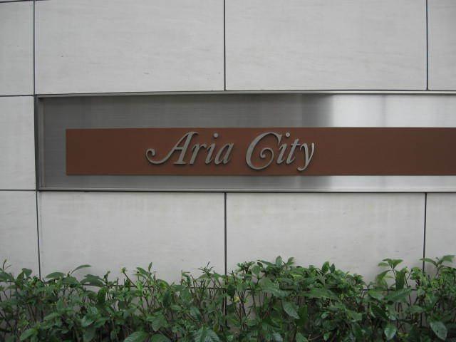 アリアシティの看板