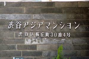 渋谷アジアマンションの看板