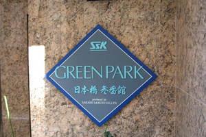 グリーンパーク日本橋参番館の看板