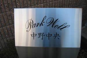 パークウェル中野中央の看板