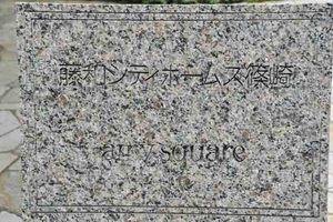 藤和シティホームズ篠崎エアリースクエアの看板