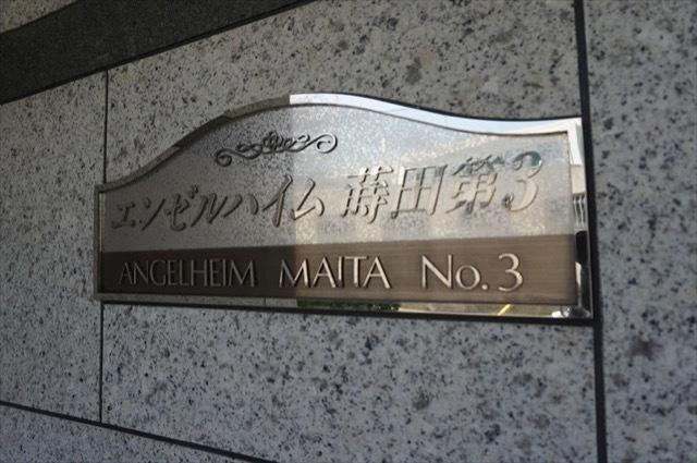 エンゼルハイム蒔田第3の看板