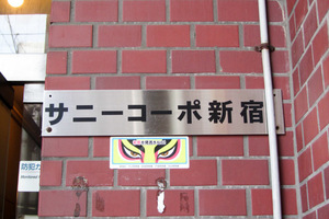 サニーコーポ新宿の看板
