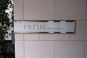 プレシス池上の看板