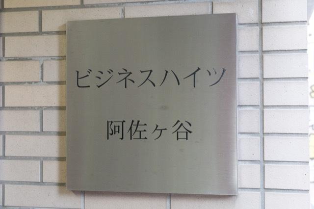 ビジネスハイツ阿佐ヶ谷の看板