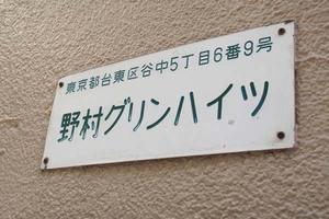 野村グリーンハイツの看板