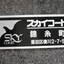 スカイコート錦糸町の看板