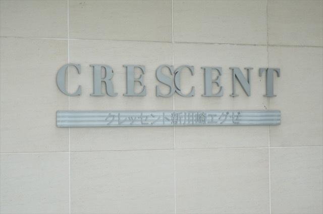 クレッセント新川崎エグゼの看板