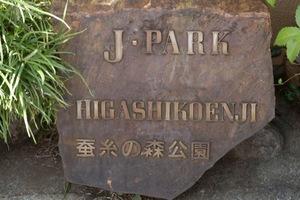 ジェイパーク東高円寺蚕糸の森公園の看板