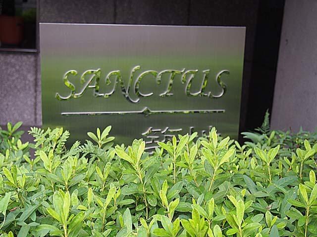サンクタス築地の看板