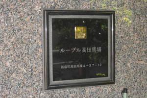 ルーブル高田馬場の看板
