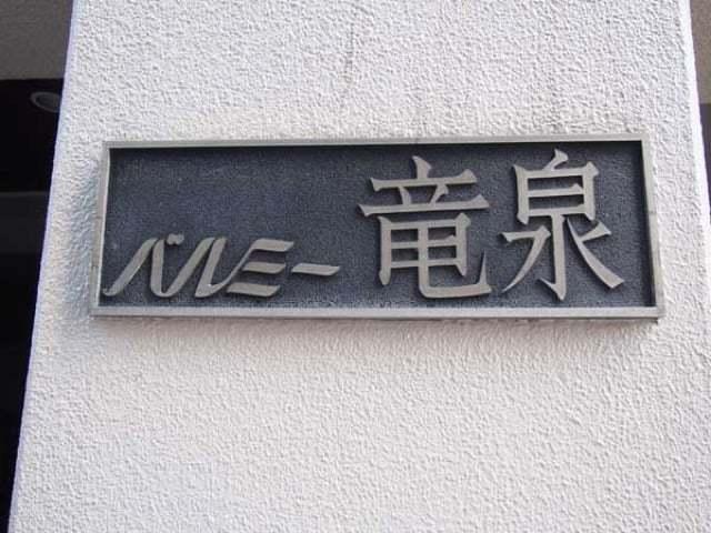 バルミー竜泉の看板