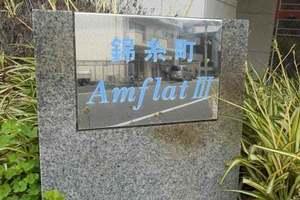錦糸町アムフラット3の看板