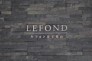 ルフォン富士見台の看板