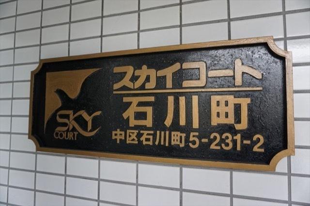 スカイコート横浜石川町の看板