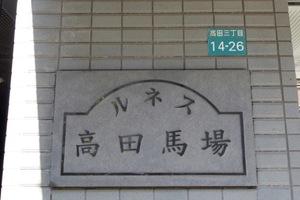 ルネス高田馬場の看板