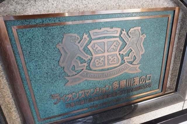ライオンズマンション多摩川溝の口の看板
