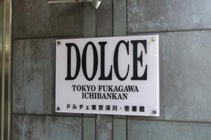 ドルチェ東京深川壱番館の看板