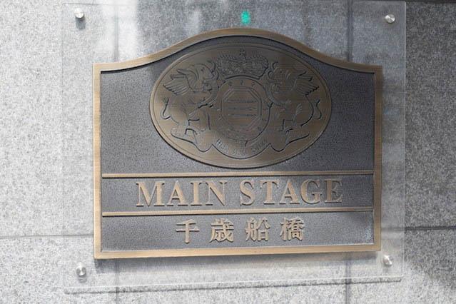 メインステージ千歳船橋の看板