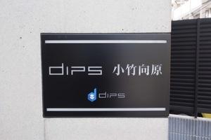 ディップス小竹向原の看板