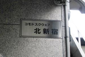 コモドスクウェア北新宿の看板