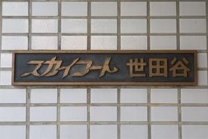 スカイコート世田谷の看板