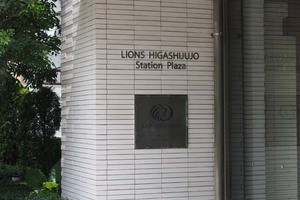 ライオンズ東十条ステーションプラザの看板