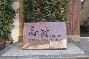 志村ローヤルコーポの看板