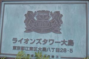 ライオンズタワー大島の看板